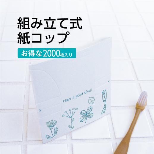 【訳あり】 【1枚 17円 / 2000枚単位】【特許取得商品】使い捨て 組立 紙コップ・バイオマスパッケージ袋入, WAAZWIZshop 10322fcb