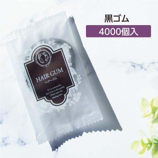 【1個あたり6.30円 / 4000個単位】黒ゴムセット リバイセンス袋・バイオマスパッケージ