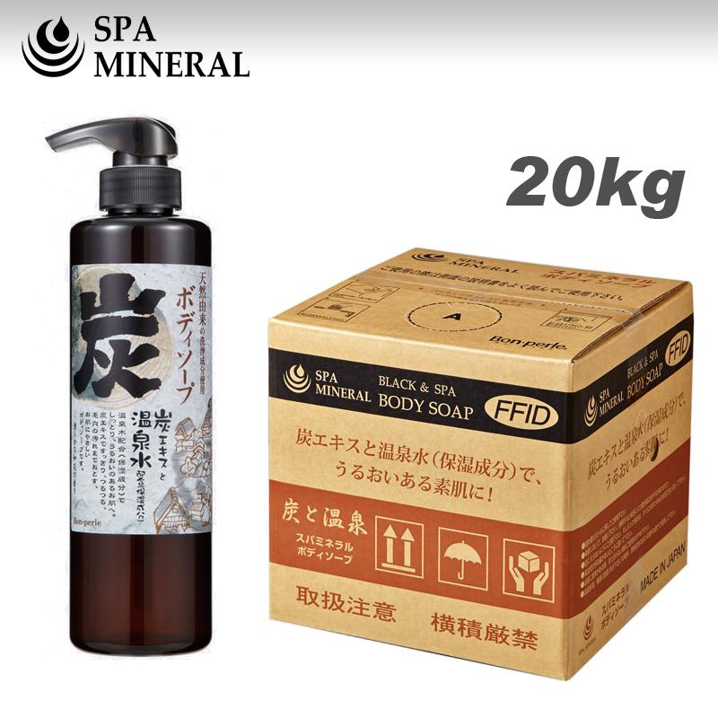 【温泉水配合】【業務用】スパミネラル炭ボディソープ20kg〔500ml当り 195円〕