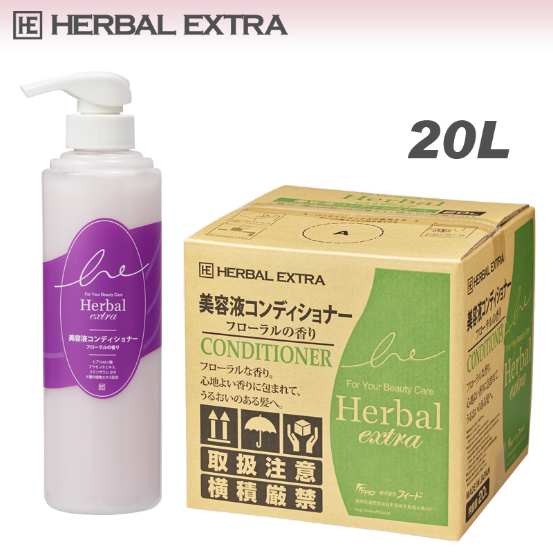【業務用/ホテル仕様/まとめ買い】ハーバルエクストラ 美容液コンディショナー 20L〔500ml当り 220円〕【フローラルの香り】