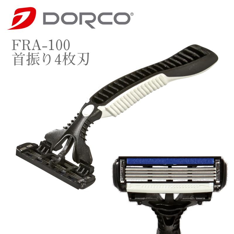 【1本100円】使い捨てカミソリ首振り4枚刃【DORCO社製】(FRA-100) OPP袋 800本