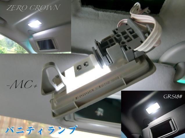 ゼロクラウン専用製作LED(SMD)!!バニティランプ&リア読書灯!! GRS18#