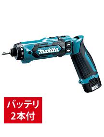 マキタ 充電式ペンドライバドリル DF012DSHX バッテリBL0715×2本・充電器DC07SB・アルミケース付
