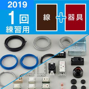 【メーカー欠品中】ホーザン 第一種電工試験練習用 1回セット DK-61【2019年度候補問題対応】