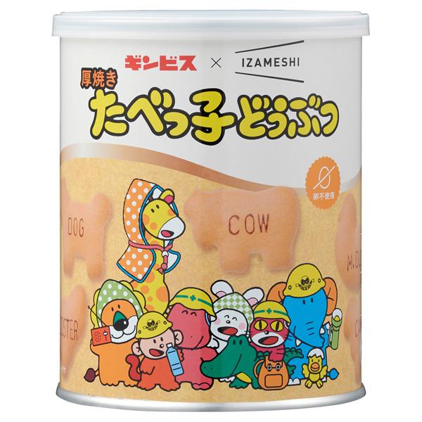 ギンビスとのコラボレーション商品 IZAMESHI スーパーセール期間限定 ギンビス×IZAMESHI 厚焼きたべっ子どうぶつ 5年保存 市場 長期保存 お菓子