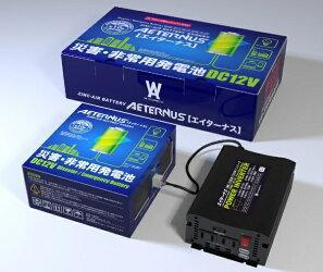 【納期約1ヶ月~2ヶ月】ダブルエー・ホールディングス 災害・非常用電池 エイターナスAセット(電池本体×1個、付属インバータ1台) 9203