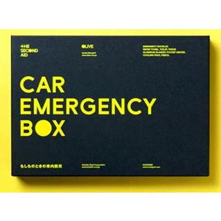 【ラッピング無料】高進商事 THE SECOND AID セカンドエイド CAR EMERGENCY BOX カーエマージェンシーボックス (防災 プレゼント お中元 お歳暮 景品 差し入れ おみやげ おすすめ おしゃれ 人気)