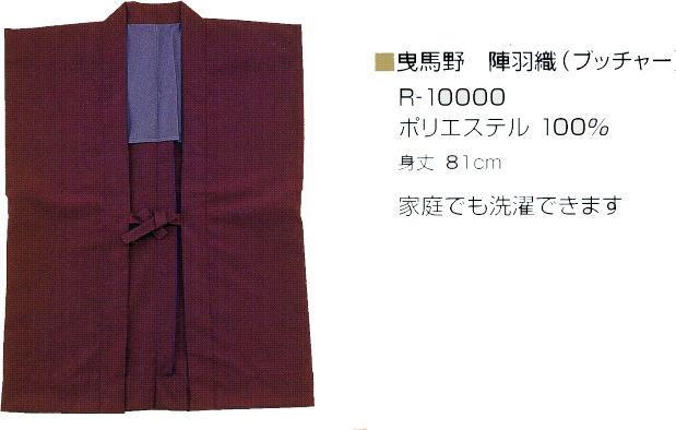【送料無料】(北海道・九州・沖縄・離島は除く)陣羽織(袖なし) ブッチャー生地(ポリエステル) R-10000 5枚