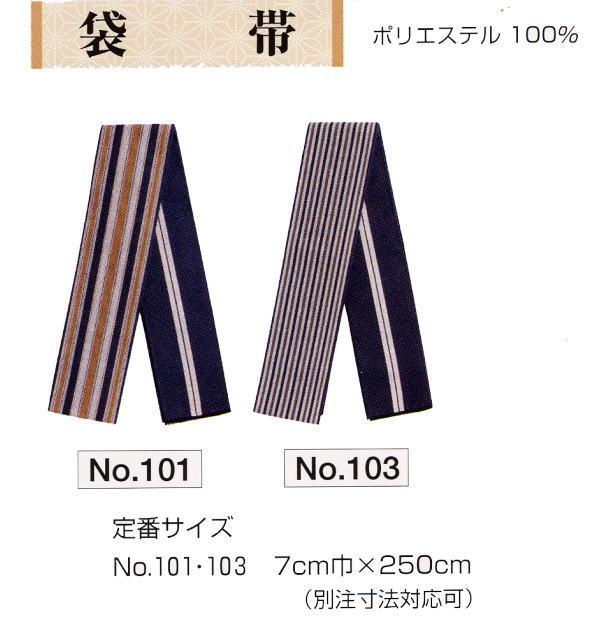 【送料無料】(北海道・九州・沖縄・離島は除く)浴衣帯 袋帯 7×240cm 50本 レディースファッション・和服・帯