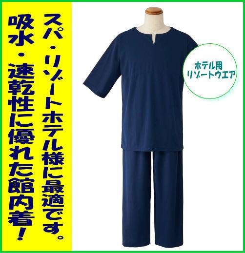 【送料無料】(北海道・九州・沖縄・離島は除く)ドライメッシュ リゾートウエア 10枚 小ロッド販売! レディースファッション・和服・部屋着