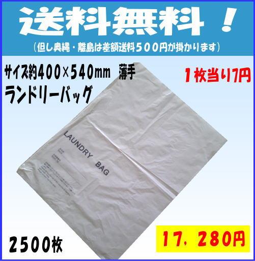 【送料無料】(北海道・九州・沖縄・離島は除く)ランドリーバッグ薄手 2500枚(ビニール製)
