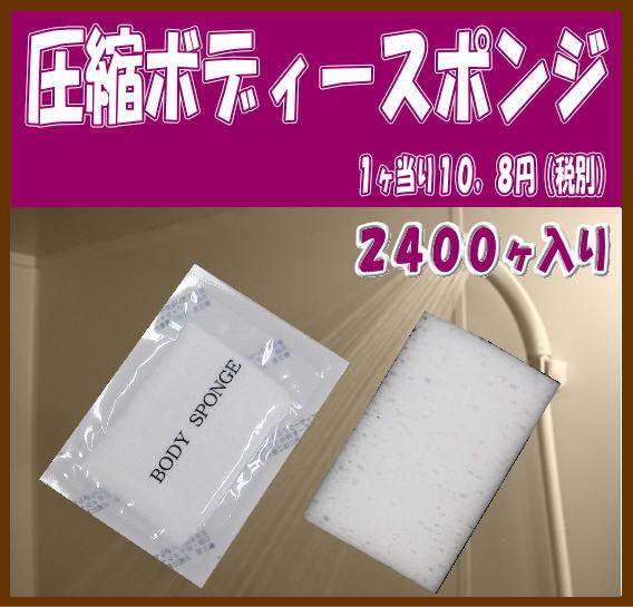 【送料無料】(北海道・九州・沖縄・離島は除く)海綿状圧縮スポンジ(ボディースポンジ) 2400ヶ 美容・コスメ・香水・ボディケア・その他