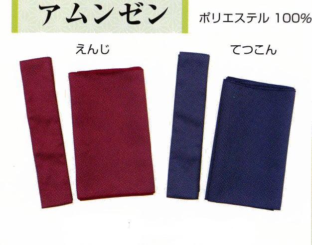浴衣帯 アムンゼン帯 7×270cm 10本 レディースファッション・和服・帯