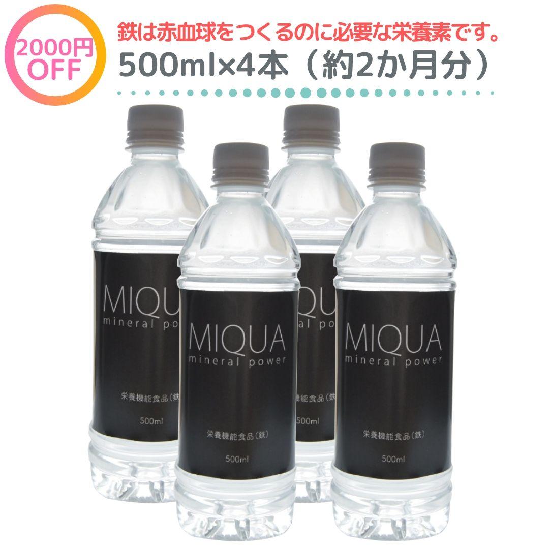 ミクアミネラルパワー500ml 4本セット 世界トップクラスのミネラル含有量 30種類のミネラルが簡単に摂れる ミネラルサプリ マルチミネラル水 ミネラルウォーターの素 生体ミネラル 超ミネラル水 名水 天然水