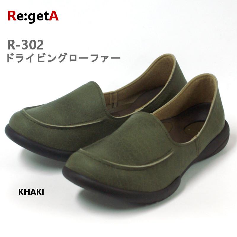 リゲッタ Re:getA R-302 KHAKI レディースドライビングローファー カーキ