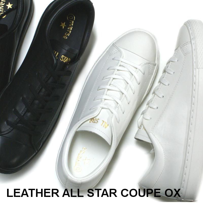 【13%OFF値下】コンバース CONVERSE レザー オールスター クップ OX LEATHER COUPE OX ホワイト・ブラック