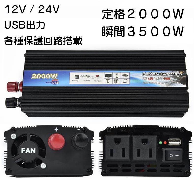 シガー充電器プレゼント 車載インバーター 定格2000W 瞬間最大3500W 12V 使い勝手の良い 24V お気にいる DC24 DC12 電源 擬似正弦波 車インバーター 車用インバーター