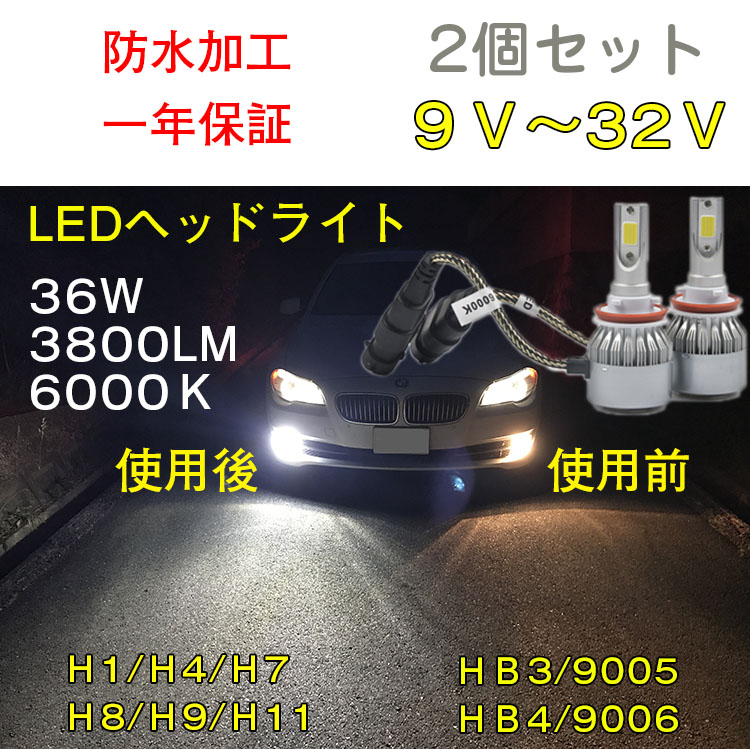 最新 LED ヘッドライトH4 H1 H3 H7 H8 H9 H11 HB3 9005 HB4 9006バルブ 24V バイク 防水 送料無料 商店 3800ルーメン 一年保証 乗用車 ホワイト トラック 6000K 12V