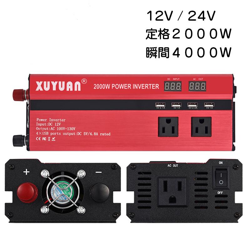 車載インバーター 定格2000W 瞬間最大4000W 50hz 60hz 12V 24V 擬似正弦波 車インバーター 電源 車用インバーター DC12 DC24