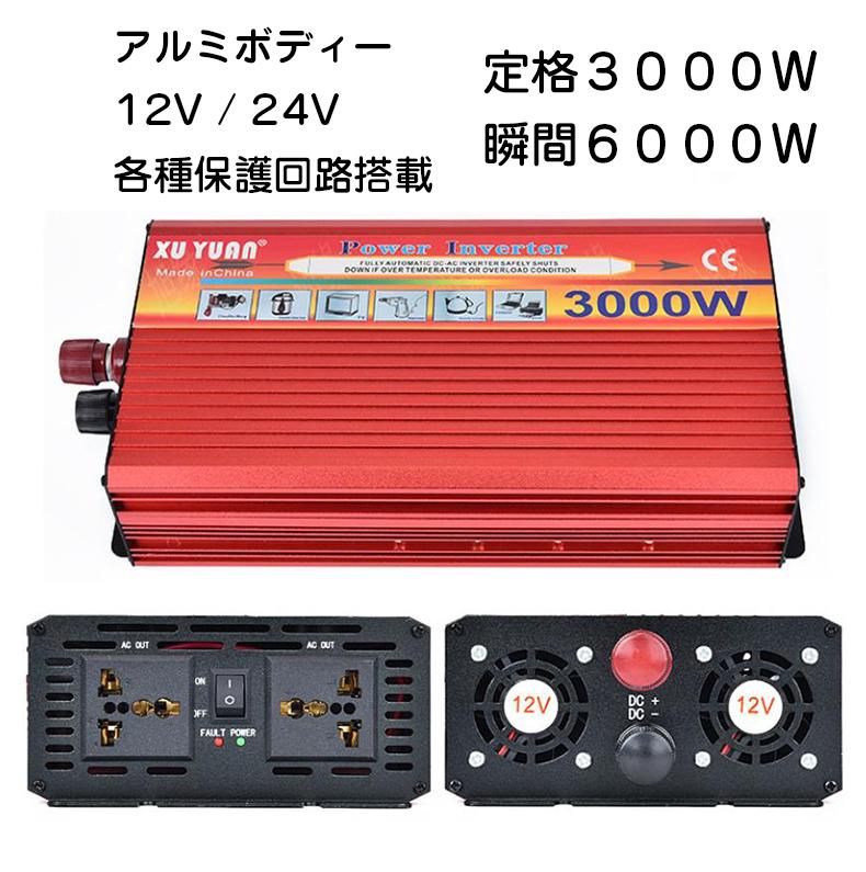 車載インバーター 定格3000W 瞬間最大6000W 12V 24V 50Hz 60Hz 擬似正弦波 車インバーター 電源 車用インバーター DC12 DC24