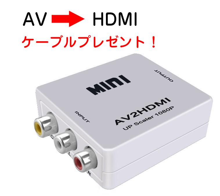 RCA TO HDMI 変換アダプタ アナログ コンポジット 切替 ダウンコンバーター アダプタ USB デジタル 変換コンバーター AV 電源不要 スマホ 高品質 カーナビ 国内正規総代理店アイテム ブルーレイ対応 1080P対応 テレビ まとめ買い特価 iPhone 変換器 to 送料無料 TV