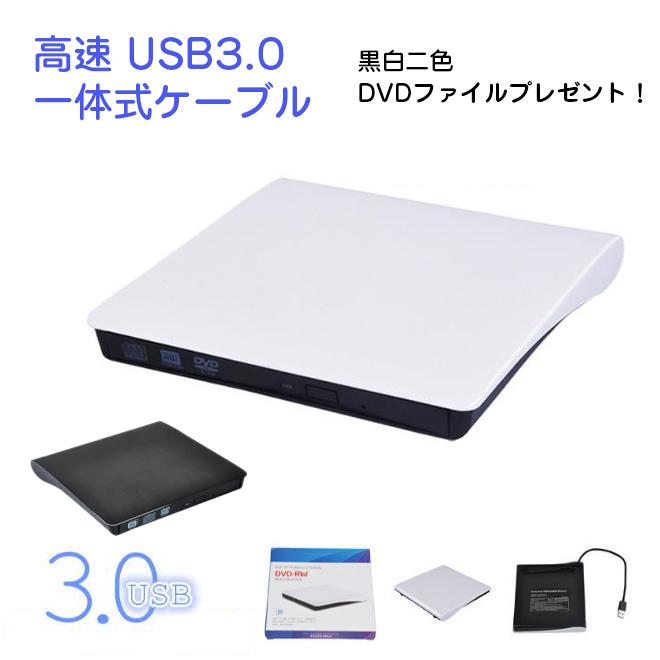 ふるさと割 ファイルプレゼント 外付け DVDドライブ mac 年間定番 USB 3.0対応 CD-RW DVD-RW スーパーマルチドライブ ドライブ DVD再生 DVD作成 薄型 CD再生 書き込み DVD CD作成