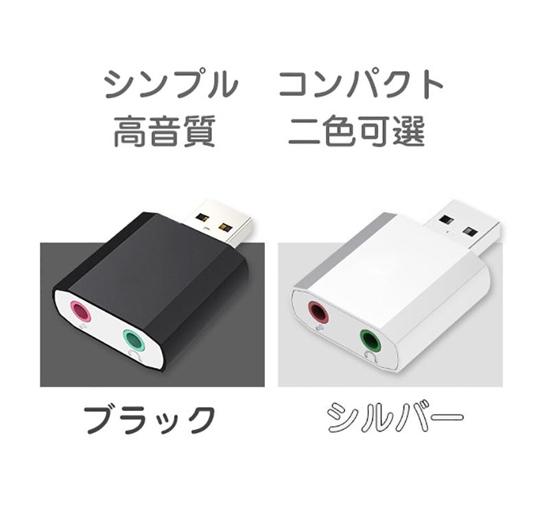 USB 直営店 サウンドカード ファッション通販 オーディオ マイクジャック ヘッドホンジャック アダプタ