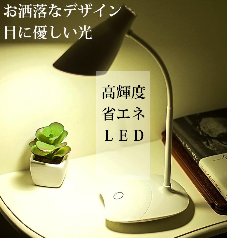デスクライト LED 気質アップ おしゃれ 学習 目に優しい 卓上 LEDライト 寝室 読書灯 調光 電池内蔵 充電 送料無料 勉強用 卓上ライト USB式 ledライト 信用
