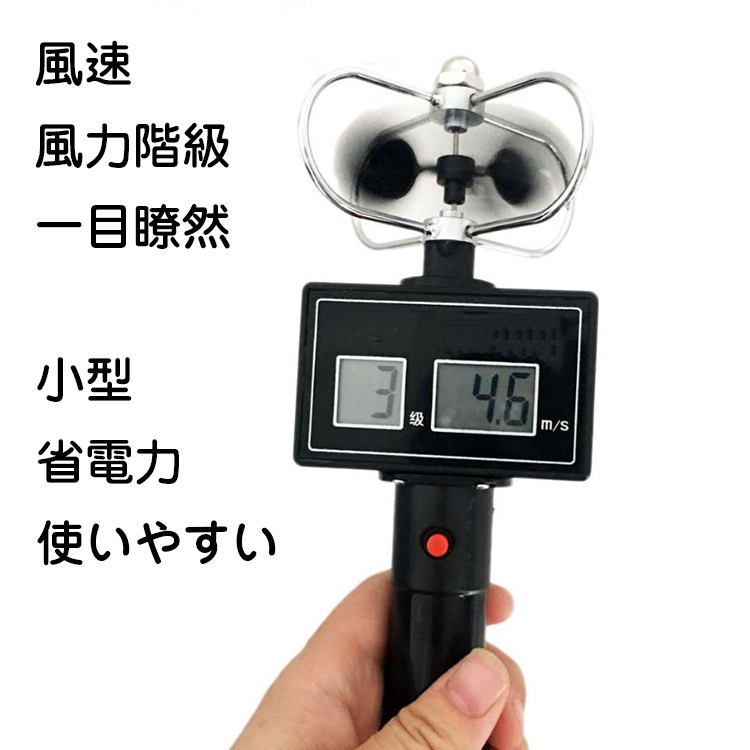 風速計 風杯式 デジタル風速計 気象計 デジタル 気象観測 風量計 瞬間風速