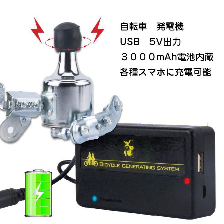 自転車 発電機 USB チャージャー 摩擦発電 防水 電池内蔵 安定出力 送料無料