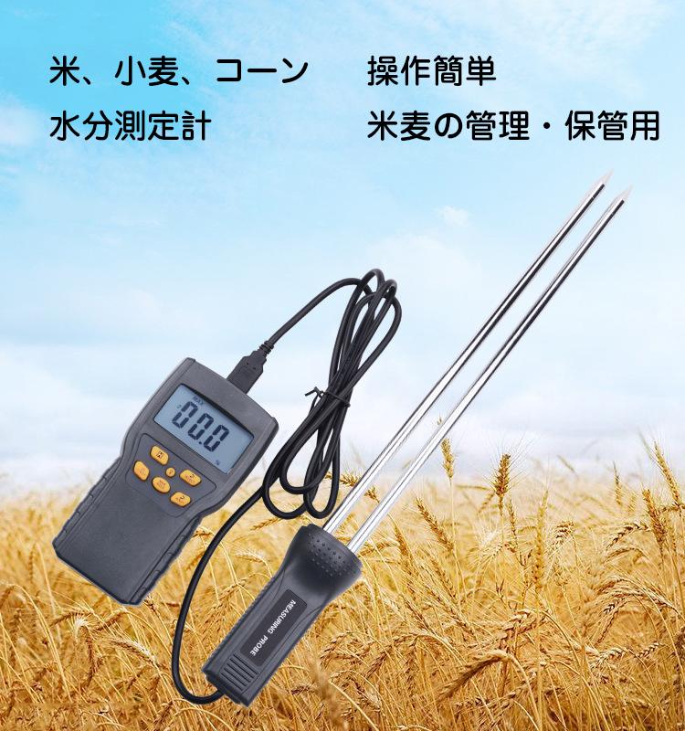 米 水分計 小麦 コーン 穀物 水分計 簡単操作 送料無料