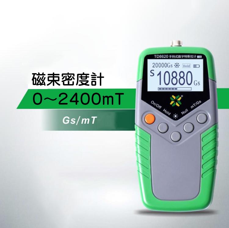 デジタル 磁束密度計 0~2400mT  LCDパネル付き