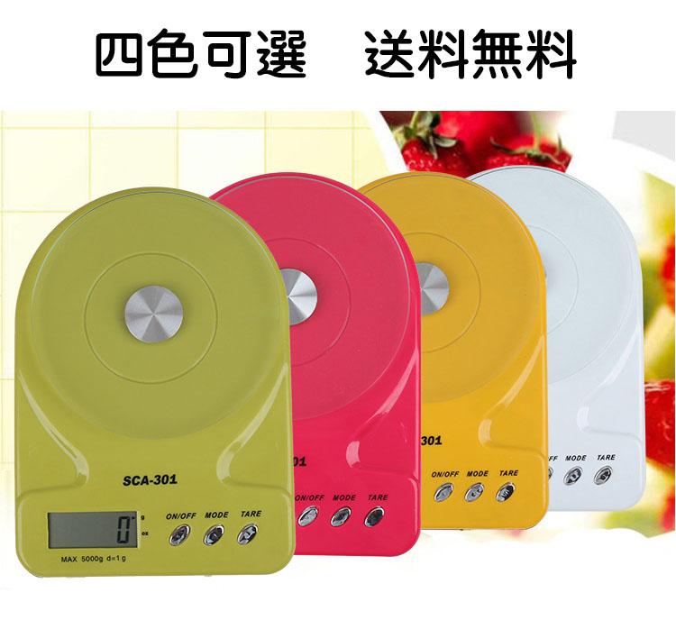 キッチンはかり デジタルスケール 四色 デジタルはかり キッチン 家庭用 事務用 5KG 5キロ 5000g SCA301 量り 送料無料 電子秤 スケール 計量器 販売期間 限定のお得なタイムセール 秤 計り デジタル 格安激安 計測器 キッチンスケール 調理器具