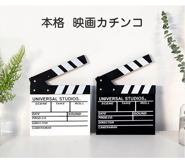 映画 ついに入荷 カチンコ ドラマ 撮影 自主制作 ブラック 通常便なら送料無料 DIY ホワイト 黒 白