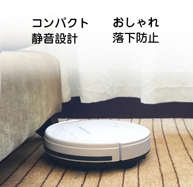 ロボット掃除機  一人暮らし 薄型 小型 おしゃれ 北欧 お洒落 一年保証 ロボット 掃除機 コンパクト 軽量 静音