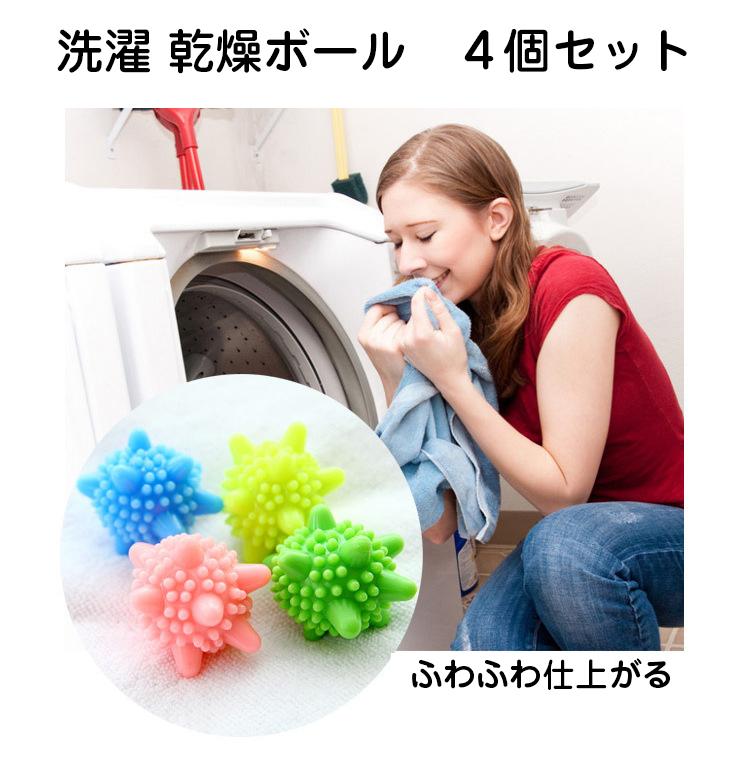 2020A 今ダケ送料無料 W新作送料無料 洗濯 ボール セット 洗濯機 乾燥機 洗濯用 可愛い 4個セット 送料無料