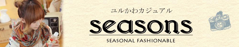Seasons:大人可愛い商品を取り扱ってます。