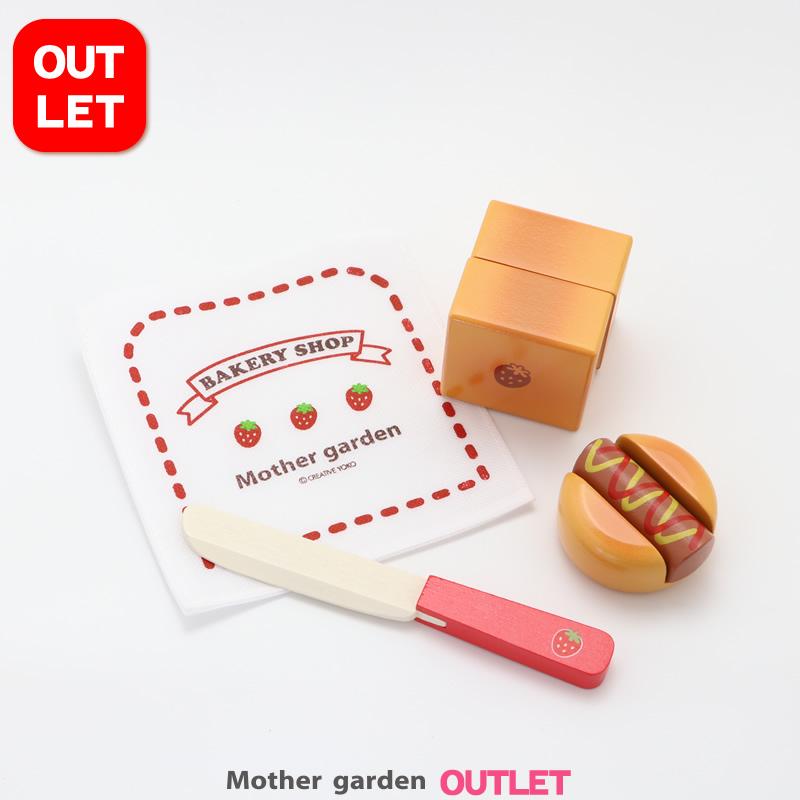 ハンパ 訳あり 角食パン ホットドッグ 信頼 ナイフ 赤 倉 アウトレット 袋 おままごと 在庫処分 マザーガーデン