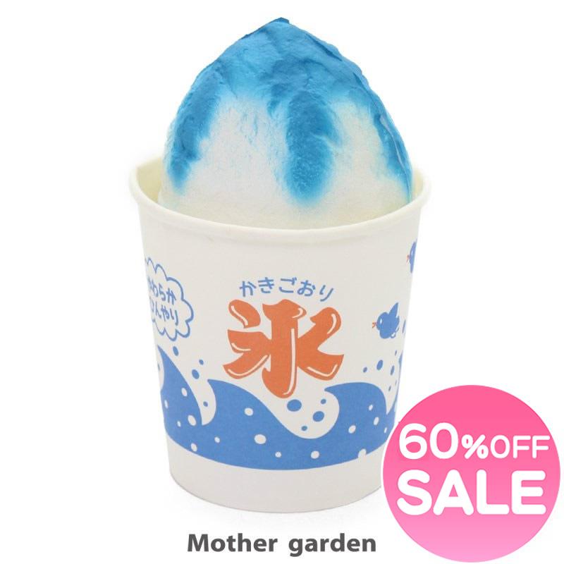 スクイーズ やわらか かき氷 受注生産品 ブルー 柔らか 買い取り マザーガーデン アウトレット カキ氷 おもちゃ やわらかおもちゃ