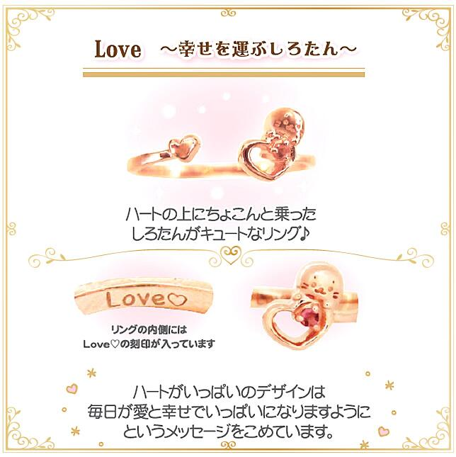 マザーガーデン しろたん リング 指輪Love ハートフリーサイズ 専用BOX付き アクセサリー プレゼント レディース お誕生日 ジュエリーKlcJ15F3uT