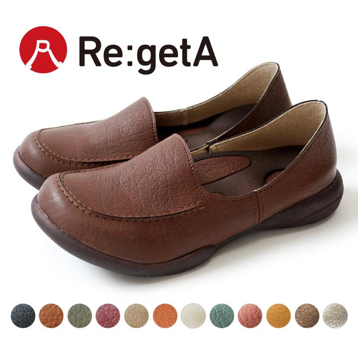 お洒落に健康に やさしく足を包み込んでくれるナチュラルデザイン ブランド品 Re:getA -リゲッタ-R-302 ドライビング 限定特価 シューズ 履きやすい ローファー フットに最高 痛くない 歩きやすい
