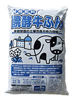 牛糞堆肥醗酵牛糞 20L10袋セット   奈良産原料