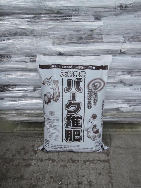 重たい荷物 自宅までお届けいたします。 天然完熟バーク堆肥 20L原材料奈良県製造バーク堆肥  10袋  送料無料