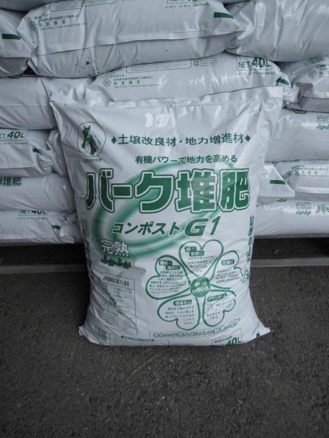 バーク堆肥特選 40L奈良県産馬ふん発酵 大袋10袋を 送料無料
