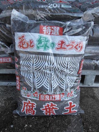 腐葉土 20L奈良県産腐葉土 10袋セット 送料無料
