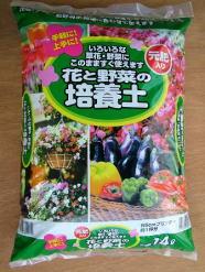 送料無料花と野菜の土 園芸の土 家庭菜園の土 14L 10袋