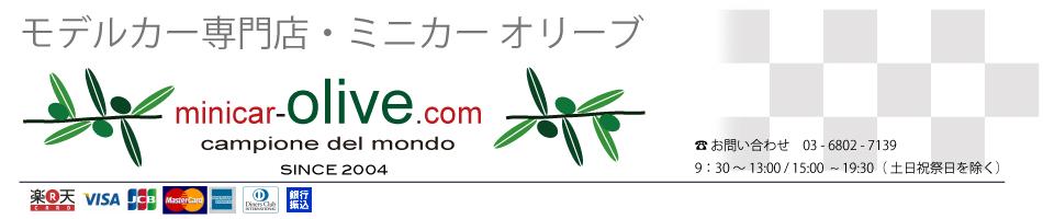 minicar-olive:精密モデルカーを取り扱う専門店です。