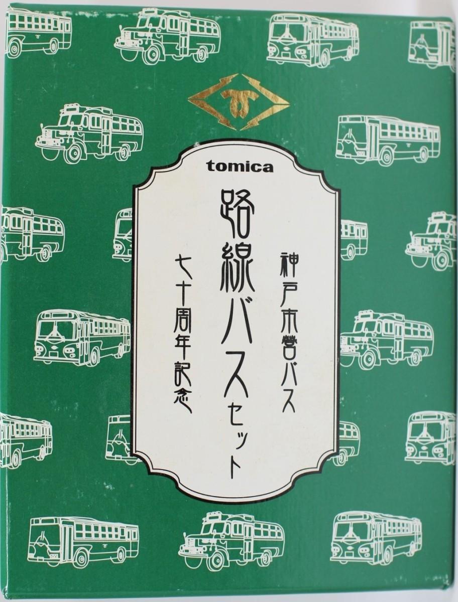 トミカ 路線バスセット 神戸市営バス 七十周年記念 3台セット  2400010020599