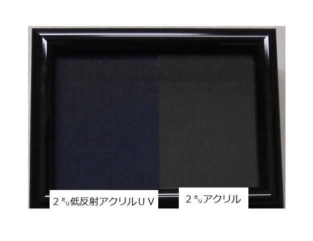 低反射アクリル2mm厚 CL200UV アクリル寸法B1判用(1028mm×726mm)飾るときは、ライトが当たらない様に飾ってください。