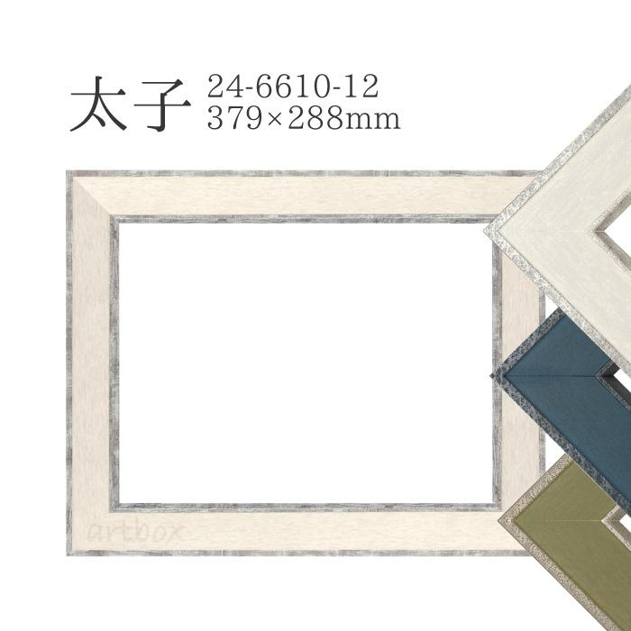 デッサン 額縁 太子 (379×288mm)【24-6610( 白 ) 6611( 青 ) 6612( 緑 )】 ホワイト ブルー グリーン アンティーク風 木製 おしゃれ フレーム